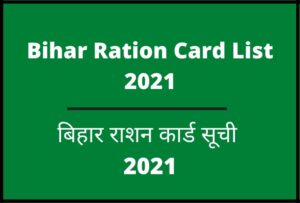 Bihar Ration Card List 2021